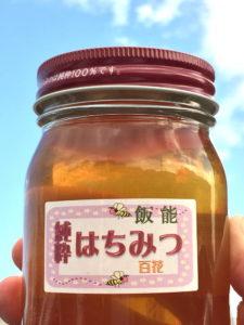 飯能のハチミツ