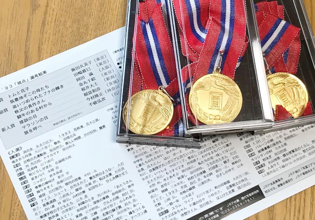 写真展入賞メダル