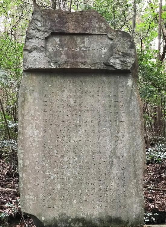 蛸山災害の慰霊碑