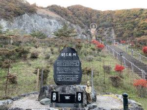 大西山の慰霊碑