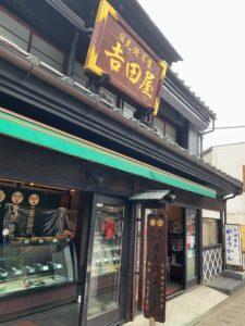 吉田屋(水ようかん)
